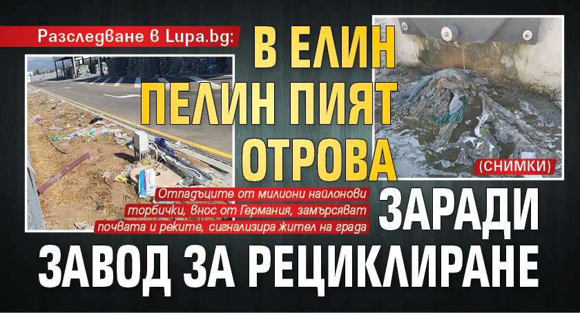 Разследване в Lupa.bg: В Елин Пелин пият отрова заради завод за рециклиране (СНИМКИ)