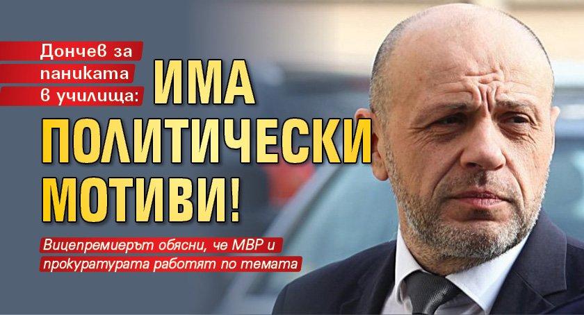 Дончев за паниката в училища: Има политически мотиви!