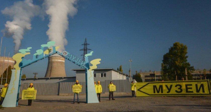 """Екоактивисти превърнаха символично ТЕЦ """"Република"""" в Перник в """"музей"""""""