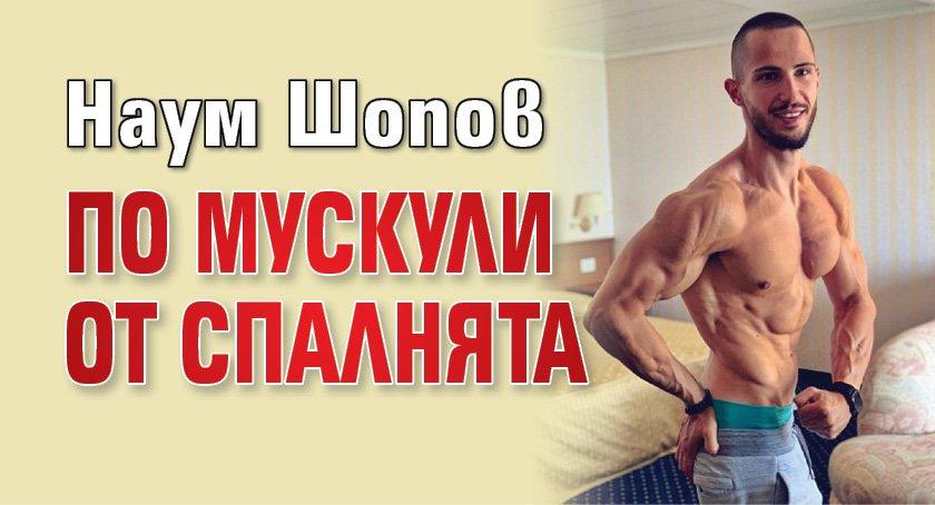 Наум Шопов по мускули от спалнята