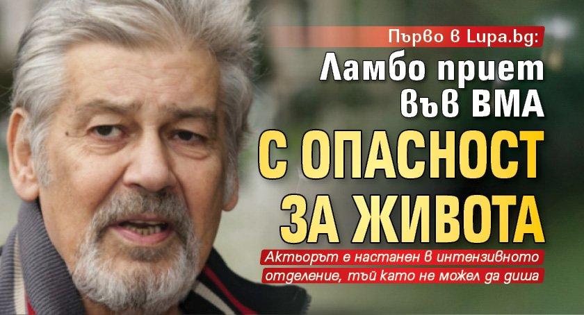 Първо в Lupa.bg: Ламбо приет във ВМА с опасност за живота