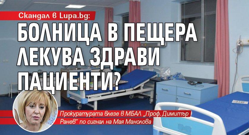 Скандал в Lupa.bg: Болница в Пещера лекува здрави пациенти?