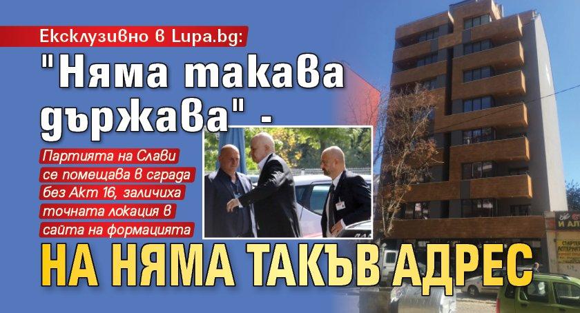 """Ексклузивно в Lupa.bg: """"Няма такава държава"""" - на няма такъв адрес"""