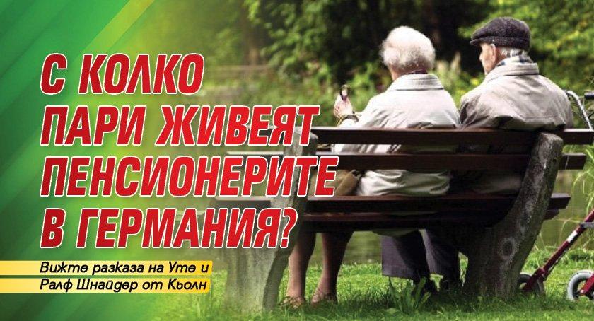 С колко пари живеят пенсионерите в Германия?