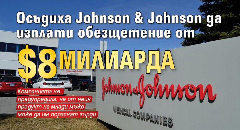Ocъдиxa Јоhnѕоn & Јоhnѕоn дa изплaти oбeзщeтeниe oт $8 милиapдa