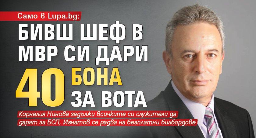 Само в Lupa.bg: Бивш шеф в МВР си дари 40 бона за вота