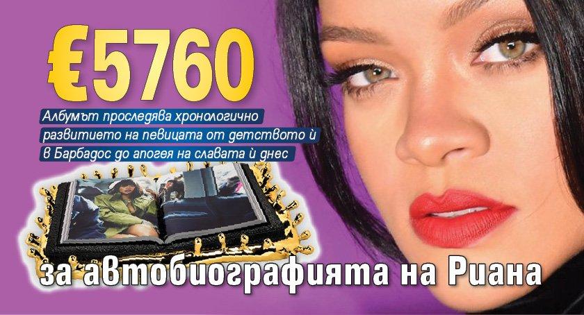 €5760 за автобиографията на Риана