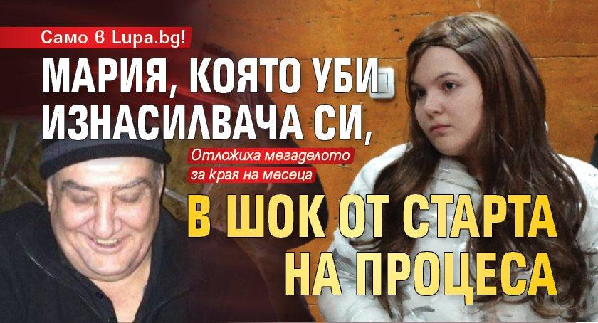 Само в Lupa.bg! Мария, която уби изнасилвача си, в шок от старта на процеса
