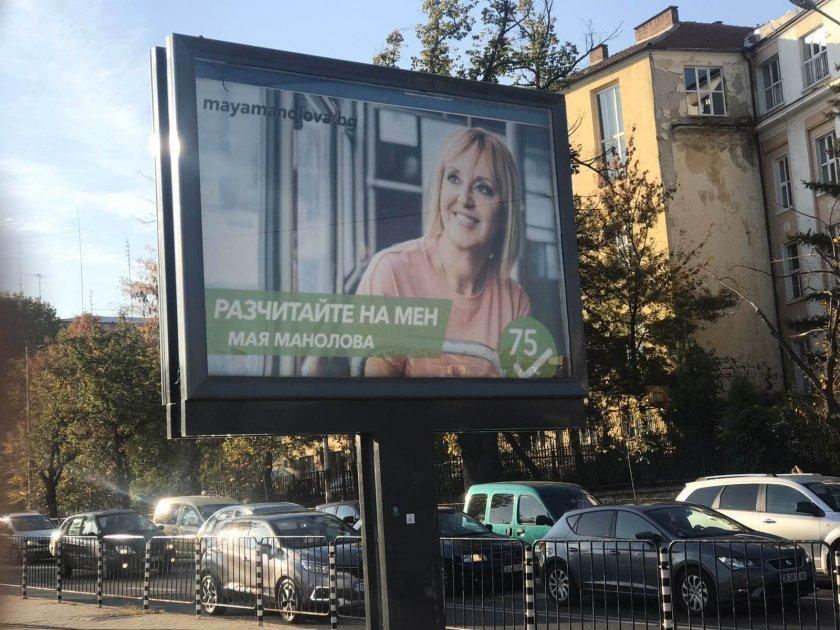 ГЕРБ: Мая, защо пак лъжеш? Имаш платени билбордове!