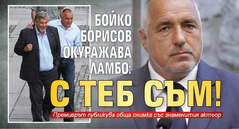 Бойко Борисов окуражава Ламбо: С теб съм!