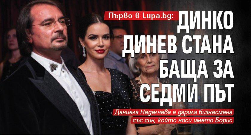 Първо в Lupa.bg: Динко Динев стана баща за седми път