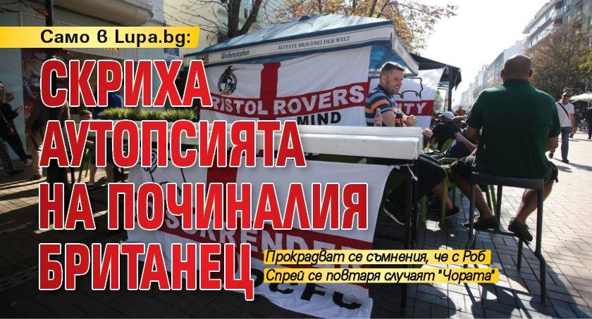 Само в Lupa.bg: Скриха аутопсията на починалия британец