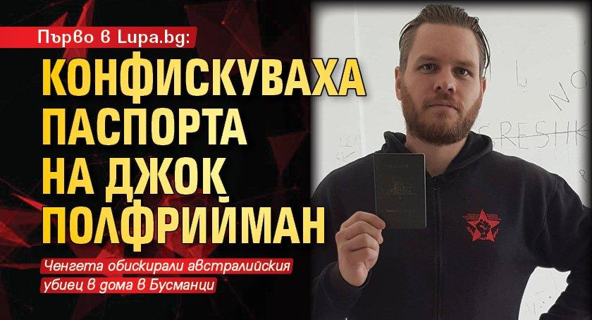 Първо в Lupa.bg: Конфискуваха паспорта на Джок Полфрийман