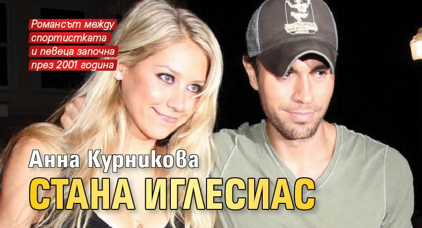 Анна Курникова стана Иглесиас