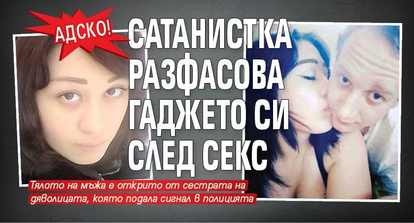 Адско! Сатанистка разфасова гаджето си след секс