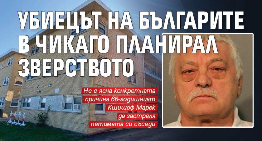 Убиецът на българите в Чикаго планирал зверството