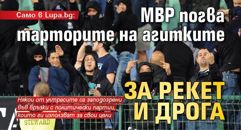 Само в Lupa.bg: МВР погва тарторите на агитките за рекет и дрога