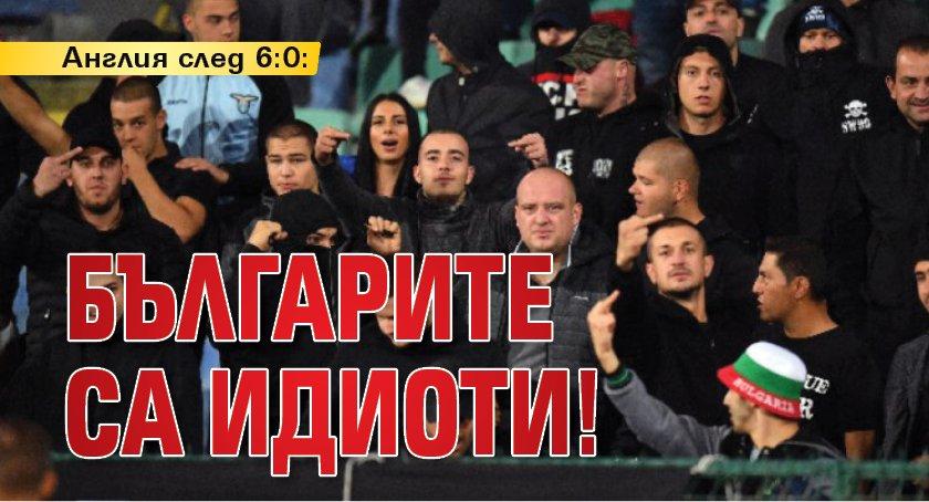 Англия след 6:0: Българите са идиоти!