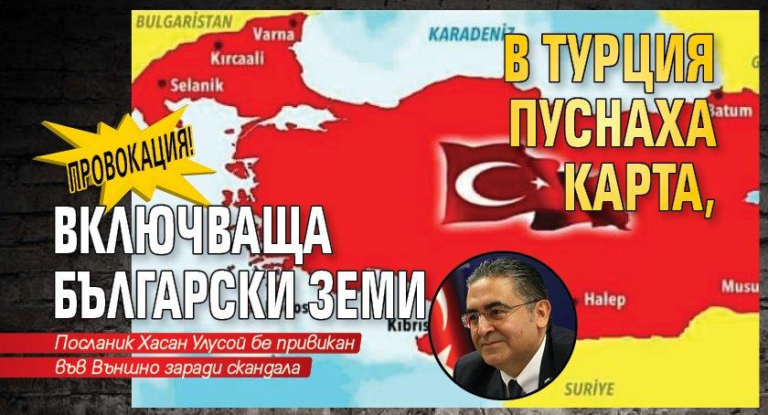 Провокация! В Турция пуснаха карта, включваща български земи