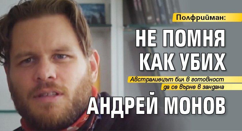 Полфрийман: Не помня как убих Андрей Монов