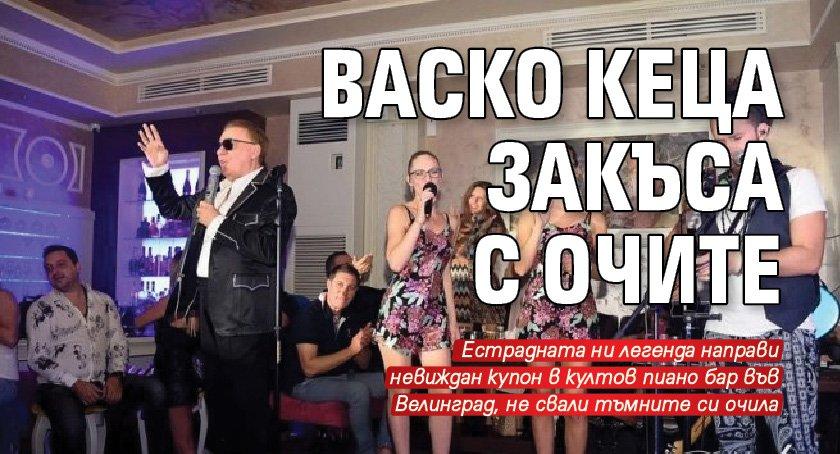 Васко Кеца закъса с очите