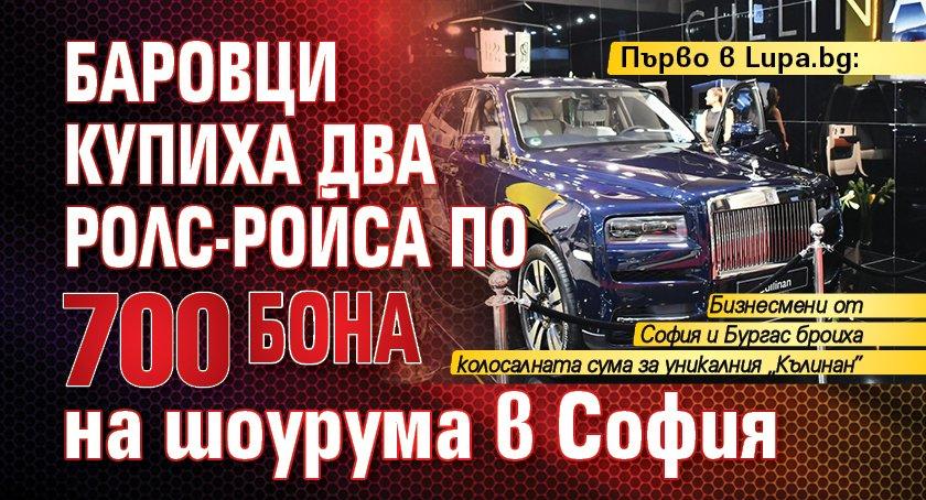 Първо в Lupa.bg: Баровци купиха два ролс-ройса по 700 бона на шоурума в София