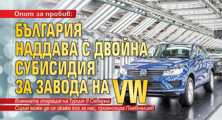 Опит за пробив: България наддава с двойна субисидия за завода на VW