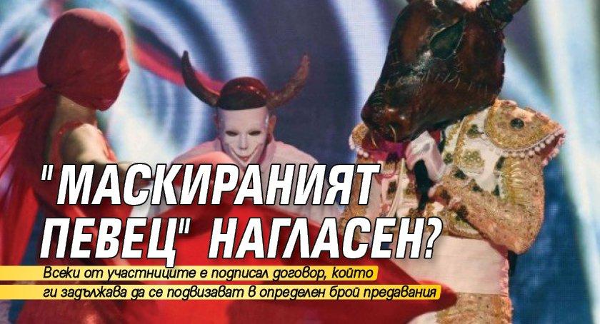 """""""Маскираният певец"""" нагласен?"""