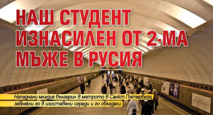 Наш студент изнасилен от 2-ма мъже в Русия