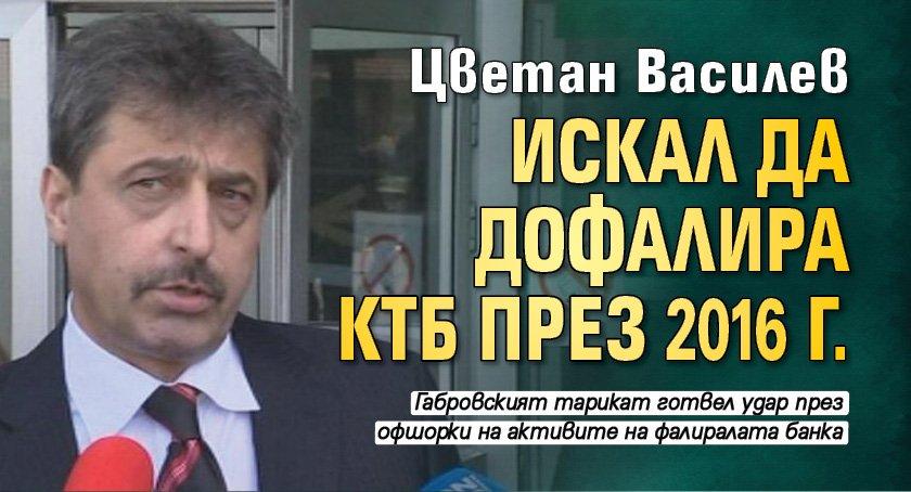 Цветан Василев искал да дофалира КТБ през 2016 г.