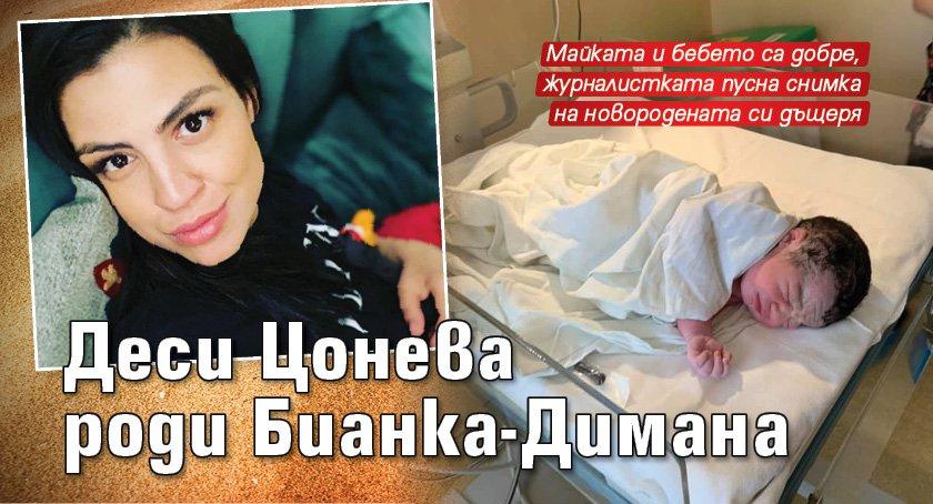 Деси Цонева роди Бианка-Димана