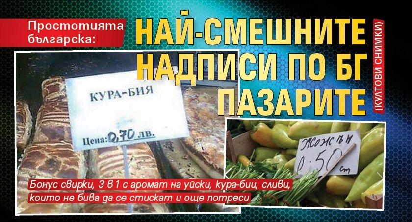 Простотията българска: Най-смешните надписи по БГ пазарите (култови снимки)
