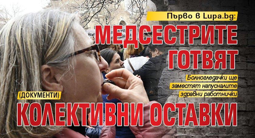 Първо в Lupa.bg: Медсестрите готвят колективни оставки (ДОКУМЕНТИ)