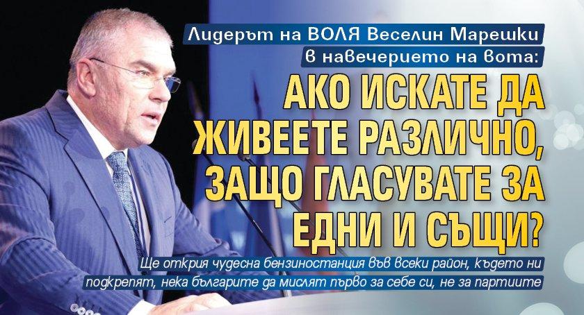 Лидерът на ВОЛЯ Веселин Марешки в навечерието на вота: Ако искате да живеете различно, защо гласувате за едни и същи?