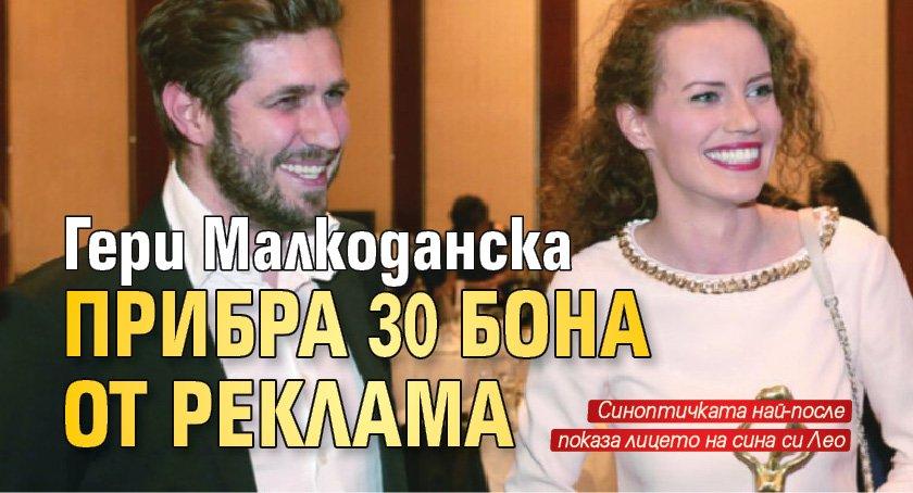 Гери Малкоданска прибра 30 бона от реклама