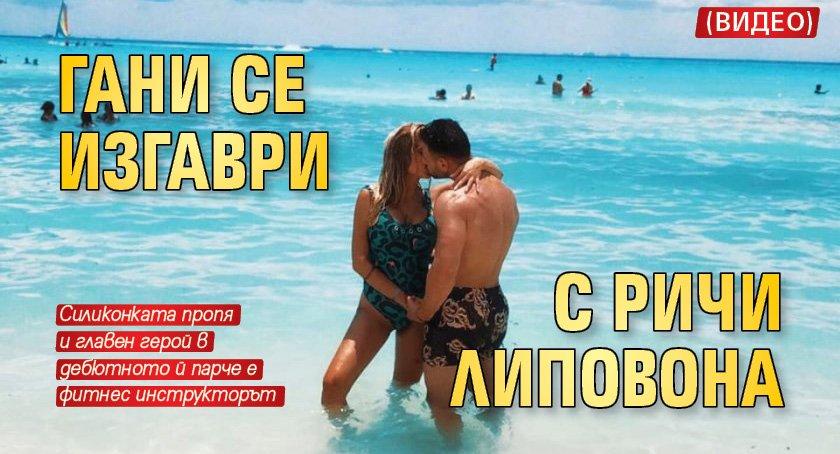 Гани се изгаври с Ричи Липовона (Видео)