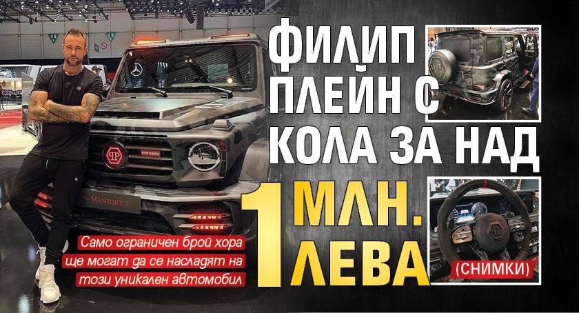 Филип Плейн с кола за над 1 млн. лева (Снимки)
