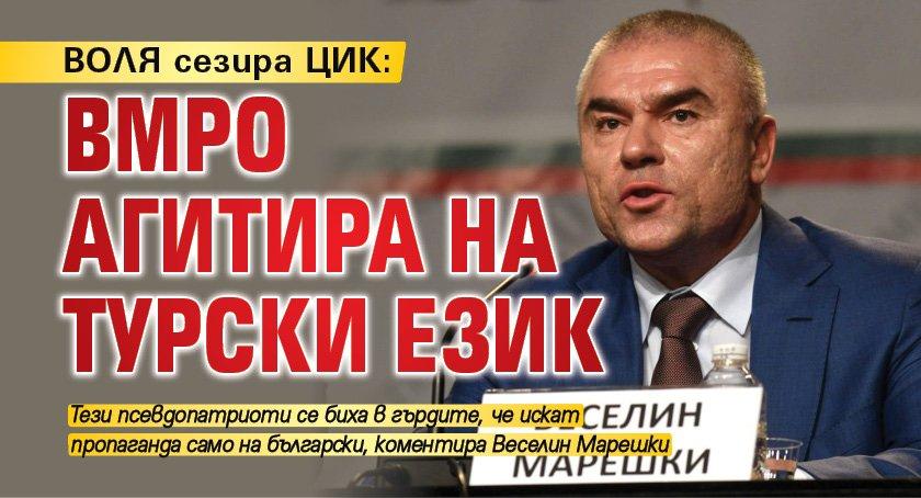 ВОЛЯ сезира ЦИК: ВМРО агитира на турски език