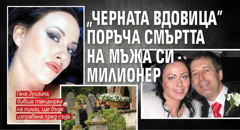 """""""Черната вдовица"""" поръча смъртта на мъжа си - милионер"""