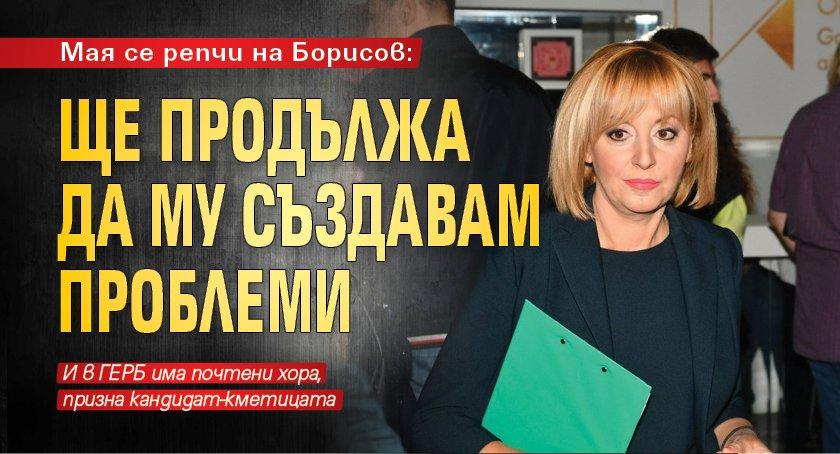 Мая се репчи на Борисов: Ще продължа да му създавам проблеми