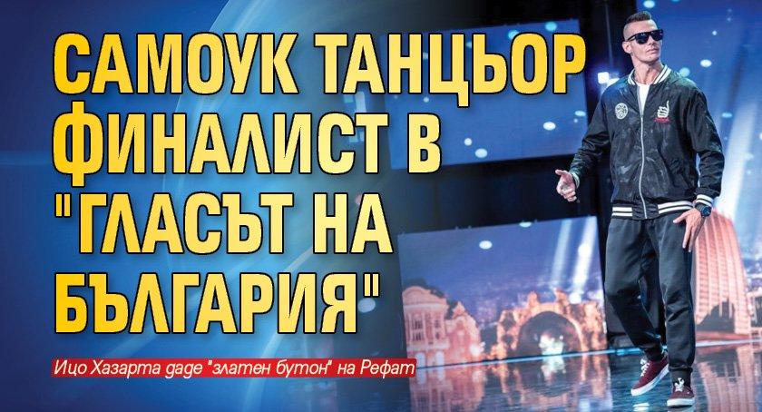 """Самоук танцьор финалист в """"България търси талант"""""""