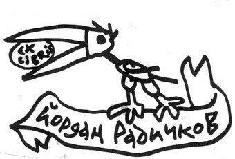 Радичков – убиецът на българското село