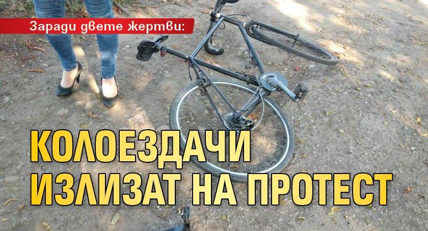 Заради двете жертви: Колоездачи излизат на протест