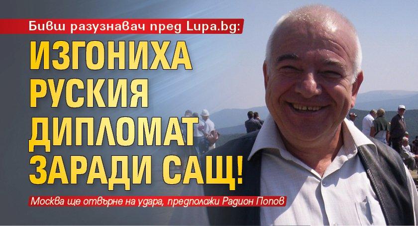 Бивш разузнавач пред Lupa.bg: Изгониха руския дипломат заради САЩ!