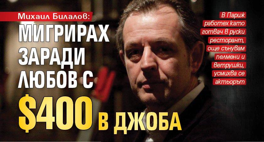 Михаил Билалов: Емигрирах заради любов с $400 в джоба