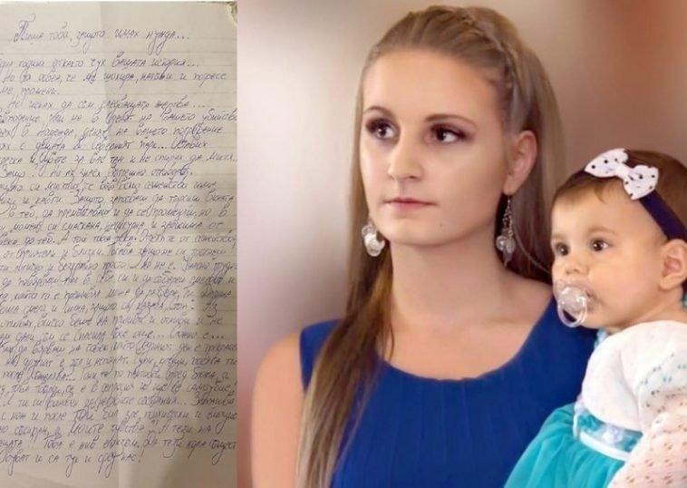 Анонимно писмо на гроба на убитите Дарина и бебето Никол