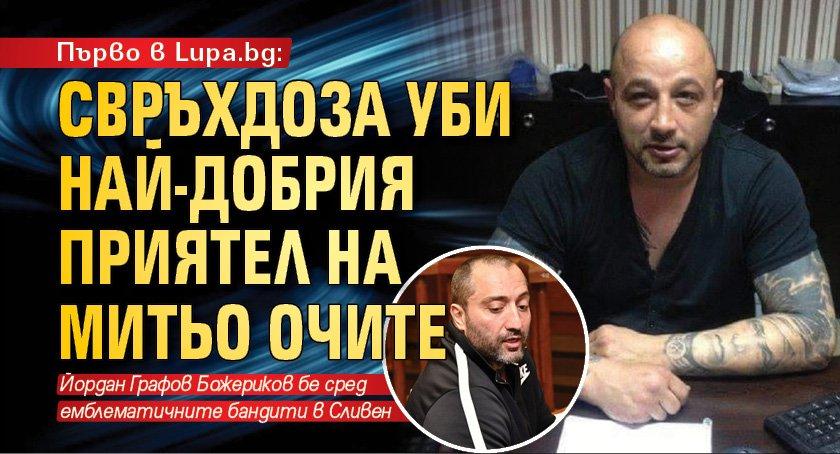 Първо в Lupa.bg: Свръхдоза уби най-добрия приятел на Митьо Очите