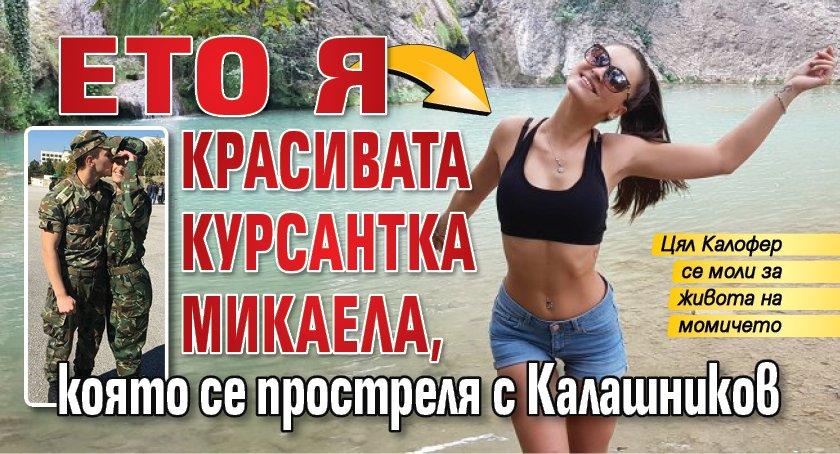 Ето я красивата курсантка Микаела, която се простреля с Калашников