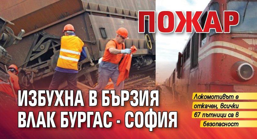 Пожар избухна в бързия влак Бургас - София