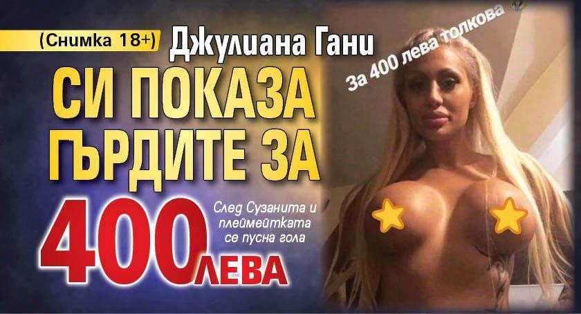 Джулиана Гани си показа гърдите за 400 лева (Снимка 18+)
